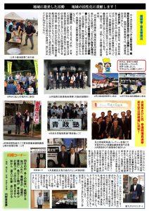 春日市議会議員 内野あきひろ 市政報告 第5号