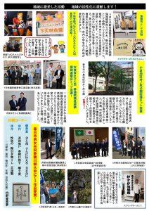 春日市議会議員 内野あきひろ 市政報告 第3号