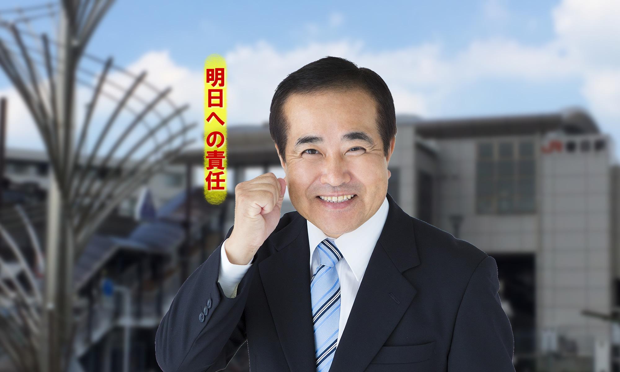 春日市議会議員 内野明浩(うちの あきひろ) 明日への責任