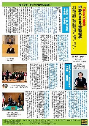 春日市議会議員 内野あきひろ 活動報告 7号