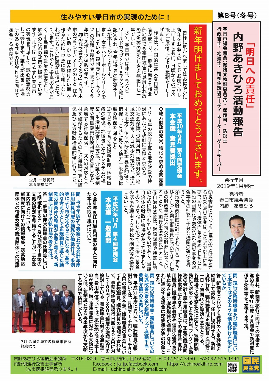 春日市議会議員 内野あきひろ 活動報告 8号 1面