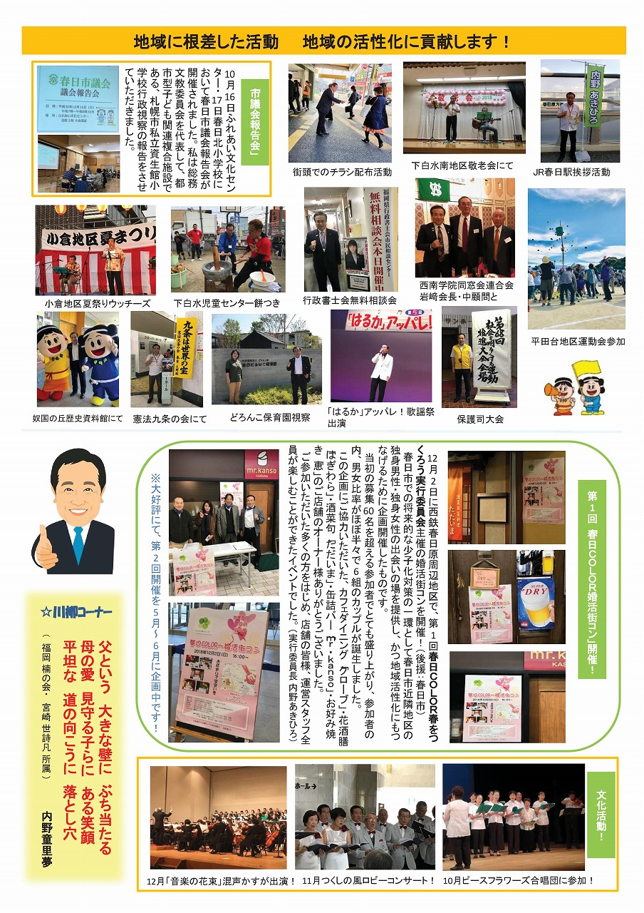 春日市議会議員 内野あきひろ 活動報告 8号 2面