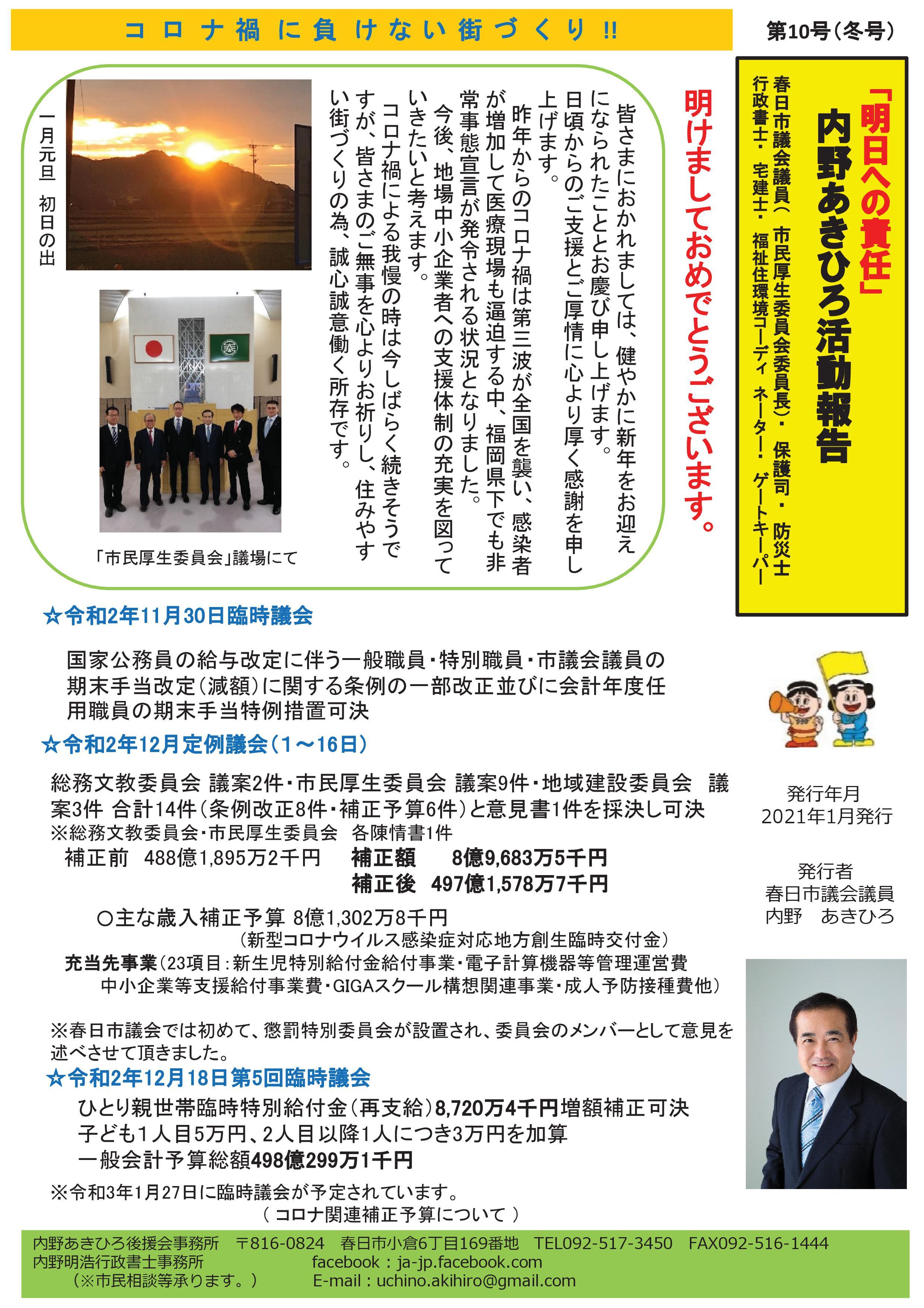春日市議会議員 内野あきひろ 活動報告 第10号 1面